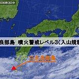 口永良部島 火山活動高まる 噴火警戒レベル3へ