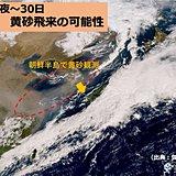 九州 29日夜から30日、黄砂飛来の可能性