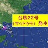 台風22号「マットゥモ」発生しました