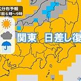 関東 30日は日差し復活!連休の天気は?