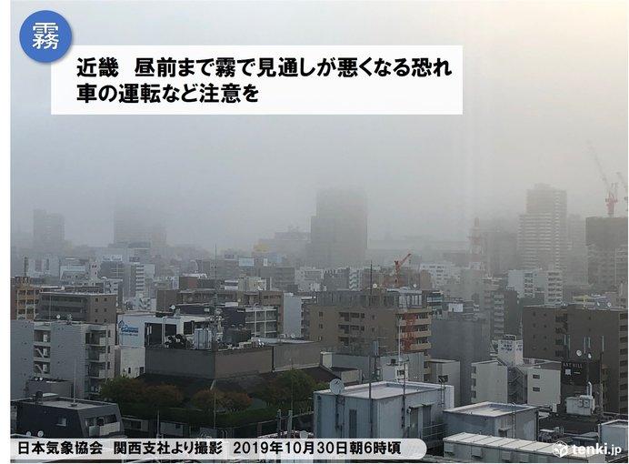 30日昼前まで霧による見通しの悪化に注意