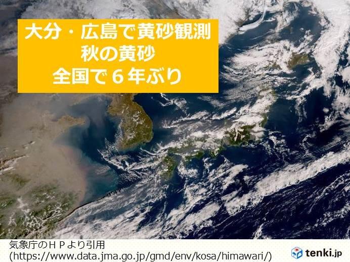 大分、広島で黄砂観測 秋の黄砂は6年ぶり