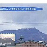 札幌 山の雪もまだ降らず… 史上3回目の珍事に