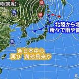 1日 北陸以北は急な雨 西日本中心に黄砂飛来か