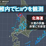 稚内でヒョウ 北海道は大気の状態が非常に不安定