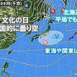 三連休 文化の日は曇りや雨 北海道では平地でも雪か