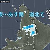 北海道 ついに平地で雪か!?