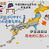 3日 文化の日 東海から関東で雨具が必要に