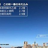 九州の山沿い 2度台の冷え込み