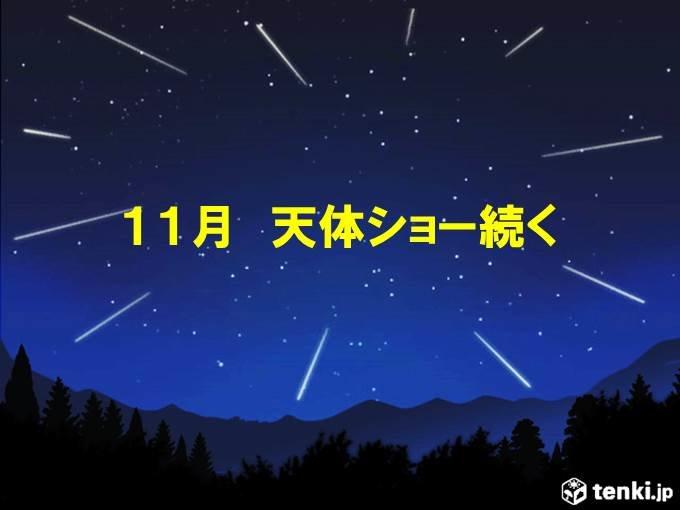 今月中旬 2つの流星群が見頃に 天気は?