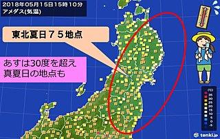 東北でも広く夏日 あすはさらに気温上昇