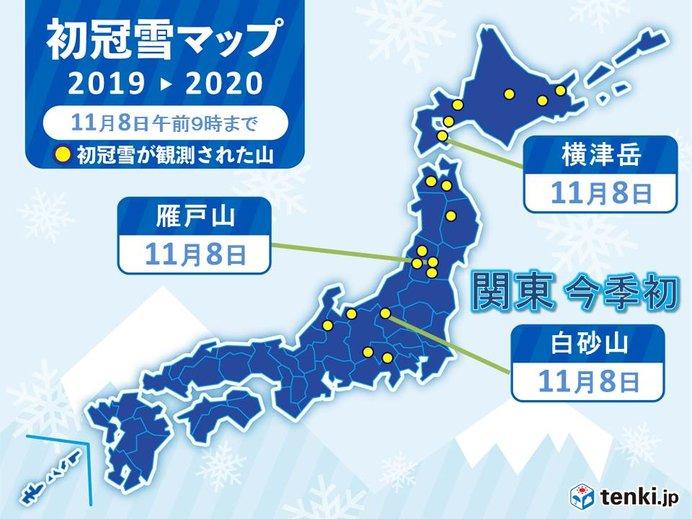 立冬に 初冠雪が次々と 関東も今季初