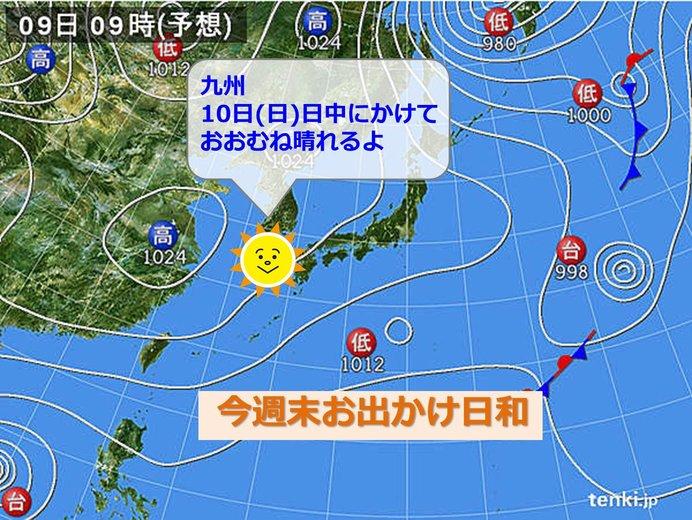 九州 今週末お出かけ日和 山は紅葉見ごろ