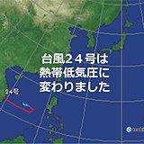 台風24号(ナクリー) 熱帯低気圧に変わりました