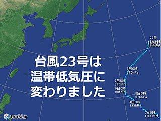 台風23号(ハーロン) 温帯低気圧に変わりました