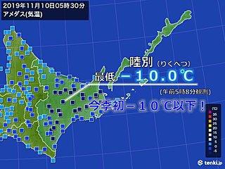 北海道 今季初の氷点下10度!