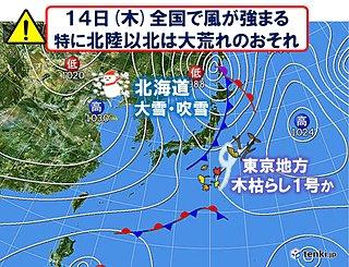 木曜日は荒天 北は吹雪 東京地方で木枯らし1号か