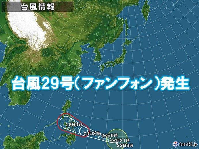 台風29号ファンフォン発生