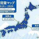 男体山・浅間山で初冠雪 関東も冬の足音聞こえる