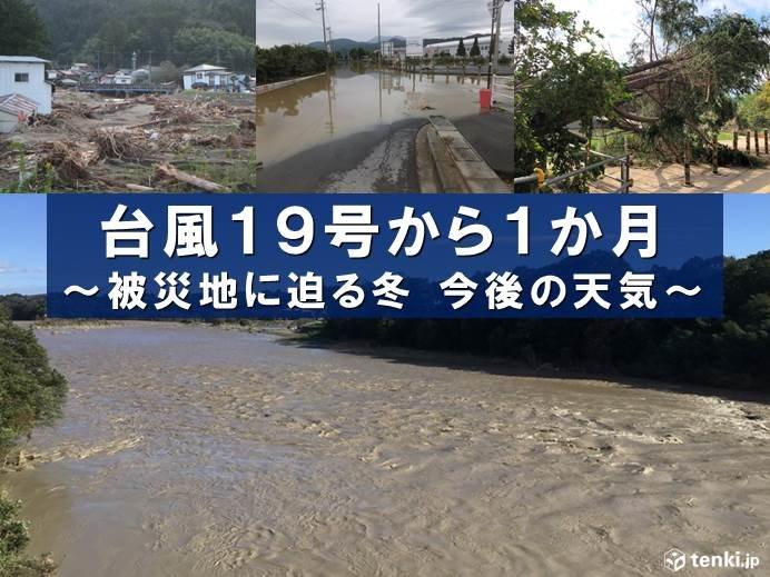 台風19号から1か月 被災地にも冬迫る