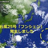 台風25号「フンシェン」発生