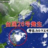 台風26号カルマエギ発生 11月4個発生12年ぶり