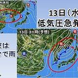 13日 低気圧急発達 今夜は雨 強風や高波も注意