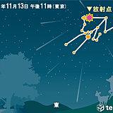 今夜(13日) おうし座北流星群が極大