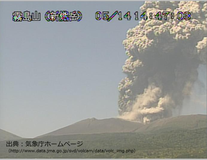 霧島山(新燃岳)噴火発生 噴煙3300m