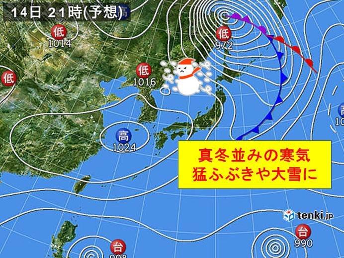 北海道 今季初の冬の嵐