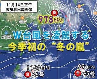 W台風を凌駕する冬の嵐 大雪・暴風雪に要警戒!
