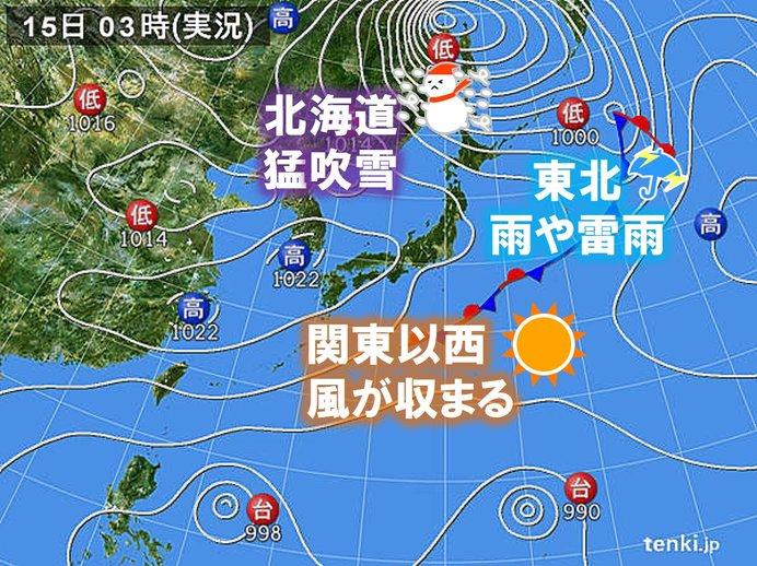 15日も北海道と東北は荒天 関東以西は風が収まる