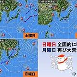 日曜は束の間の晴れ 月曜から再び大荒れ 南にW台風