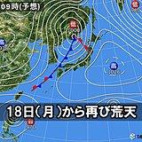 18日は発達する低気圧に警戒を 東北