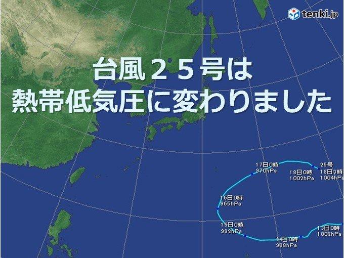 台風25号(フンシェン) 熱帯低気圧に変わりました