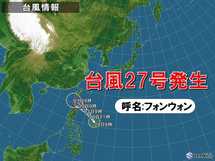 台風27号フォンウォン発生 11月5個28年ぶり