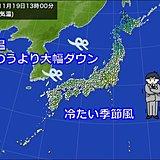 冷たい季節風 日本海側では気温大幅ダウン