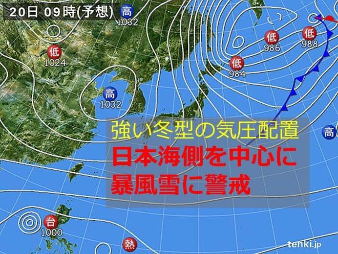 北海道 20日昼前にかけて日本海側では暴風雪に警戒