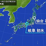 全国的に冷えた朝 東海から初の冬の便り(初氷)