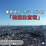 東京地方に「乾燥注意報」 今シーズン初めて