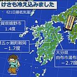 けさも冷え込んだ九州 週末は気温急上昇