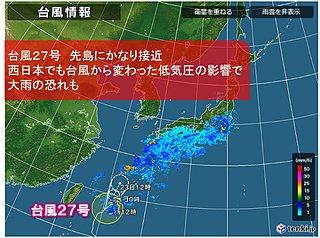 台風27号 沖縄接近 11月以降に影響は15年ぶり