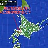 北海道 明日は季節外れの暖かさに!