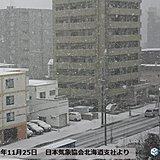 北海道 気温急下降 記録的な暖かさから一転