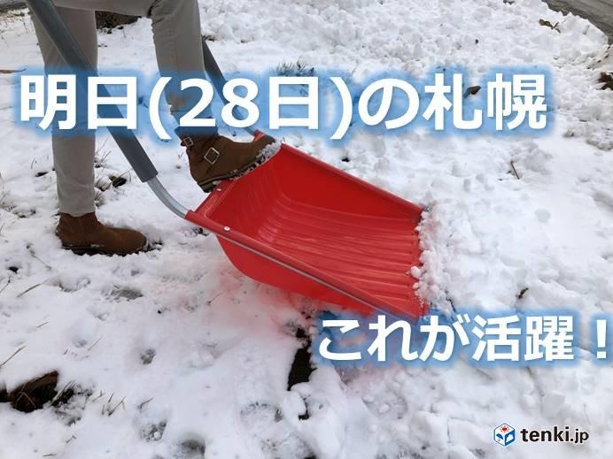 札幌 明日は雪かき 今から覚悟を!