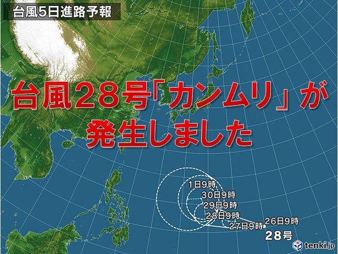 台風28号カンムリ発生 11月6個発生は最多タイ