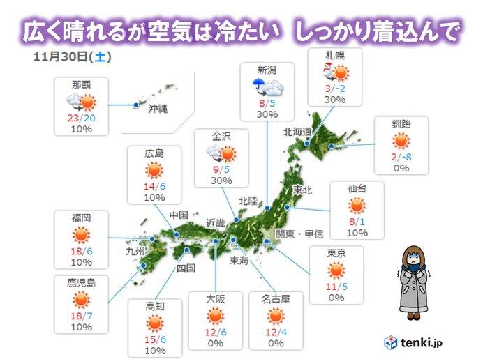 全国で寒さ続く 関東周辺の峠 積雪・凍結注意