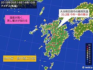 九州 季節はずれの蒸し暑さ