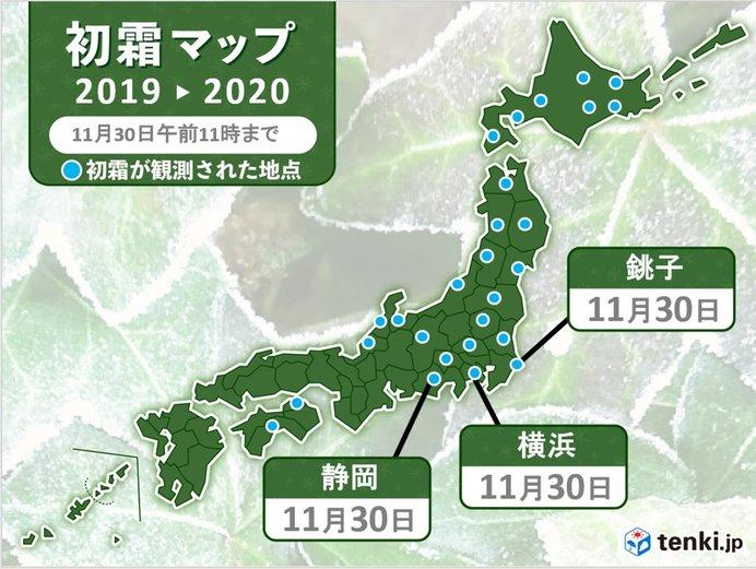 冷え込んだ朝 横浜や銚子、静岡で初霜 福島は初雪