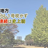 東京地方 木枯らし1号吹かず 2年連続は史上初
